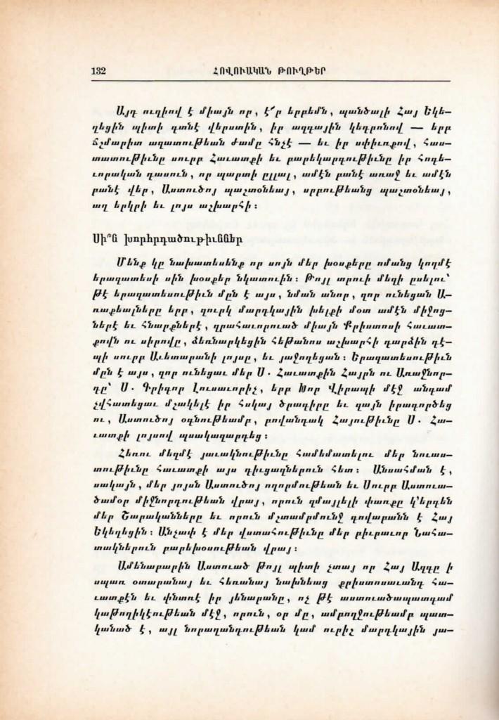 14 էջ